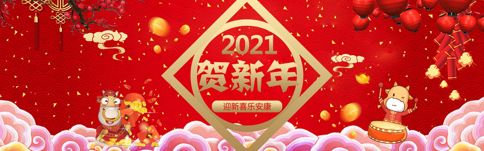 2021年新年祝福